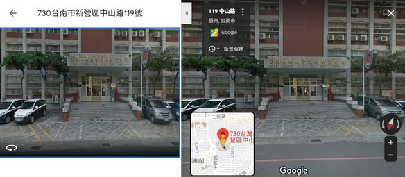 google map街景圖