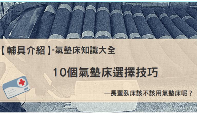【輔具介紹】10個氣墊床選擇技巧-長輩臥床要用氣墊床嗎?