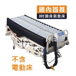 翻身氣墊床