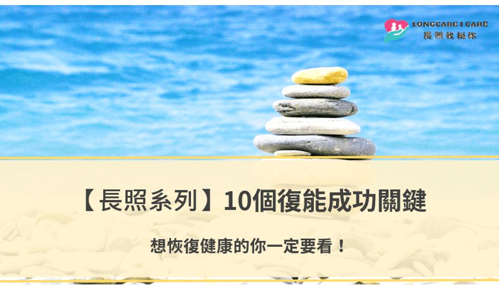 10個復能成功關鍵-想恢復健康的你一定要看!