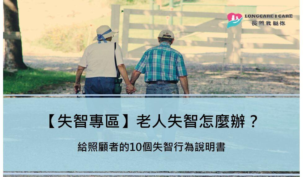老人失智怎麼辦?給照顧者的10個失智行為說明書