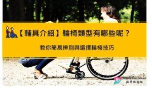 【輔具介紹-輪椅】你知道輪椅類型種類有哪些嗎?教你簡易辨別與選擇輪椅技巧