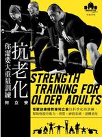 《抗老化,你需要大重量訓練》-輪椅類型有哪些