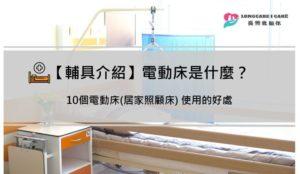 電動床是什麼?教你10個電動床居家照顧床使用的好處