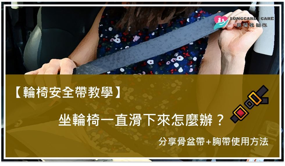 【輪椅安全帶】坐輪椅一直滑下來怎麼辦?分享骨盆帶+胸帶使用方法