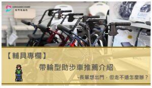 【帶輪型助步車推薦】-長輩想出門,但走不遠怎麼辦?