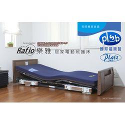 四馬達照顧床(床頭兩段式背板)