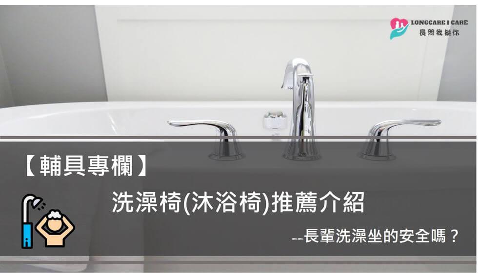 洗澡椅沐浴椅推薦介紹大全-長輩洗澡坐的安全嗎?