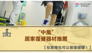 中風居家復健器材推薦-在家裡也可以做復健喔!