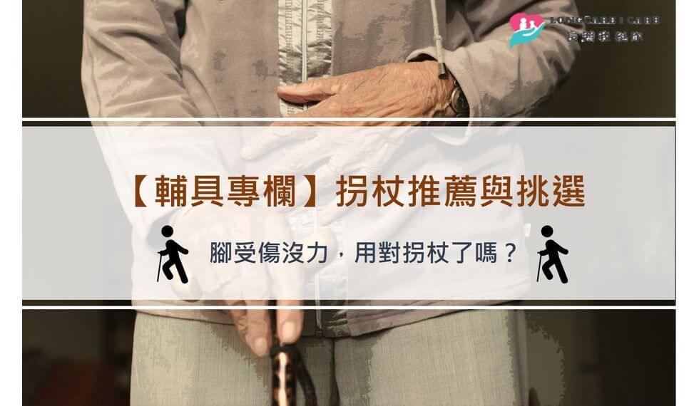 拐杖推薦與挑選-老人腳受傷沒力,用對拐杖了嗎?