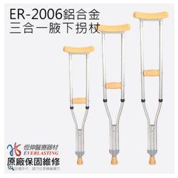 鋁合金三合一腋下拐-恆伸-拐杖推薦與拐杖挑選
