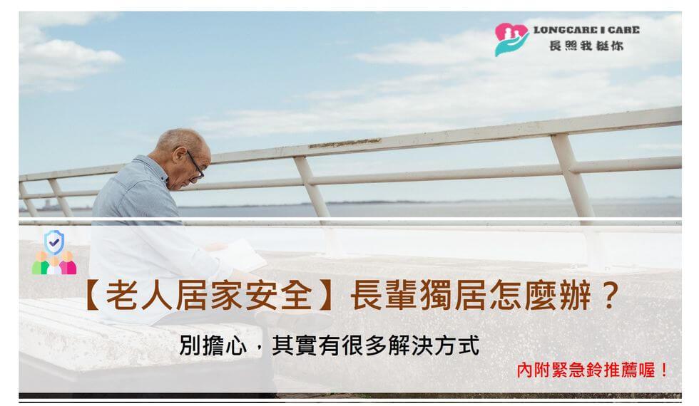 老人居家安全-長輩獨居怎麼辦?別擔心,其實有很多解決方式(內附緊急求救鈴推薦喔!)