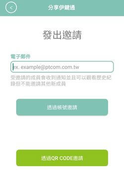 伊鍵通E-mail邀請