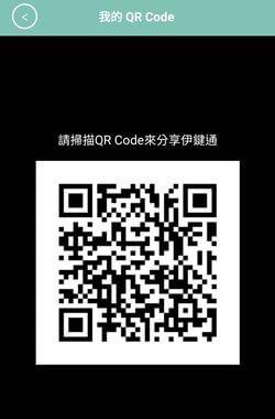 伊鍵通QR code邀請
