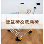 大心醫療器材-便盆椅、洗澡椅、沐浴椅