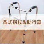 大心醫療器材-拐杖、助行器