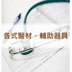大心醫療器材-各式醫材、輔助器具