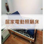 大心醫療器材-居家電動照顧床