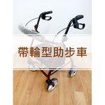 大心醫療器材-帶輪型助步車