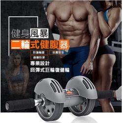 二輪回彈式健腹器-健身長肌力