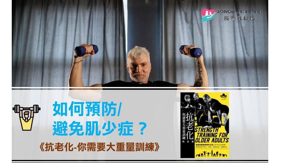 如何預防/避免肌少症?抗老化-你需要大重量訓練!