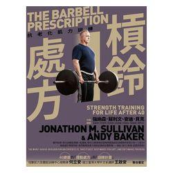 槓鈴處方:抗老化肌力訓練
