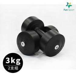 3kg啞鈴-增加肌力,避免肌少症