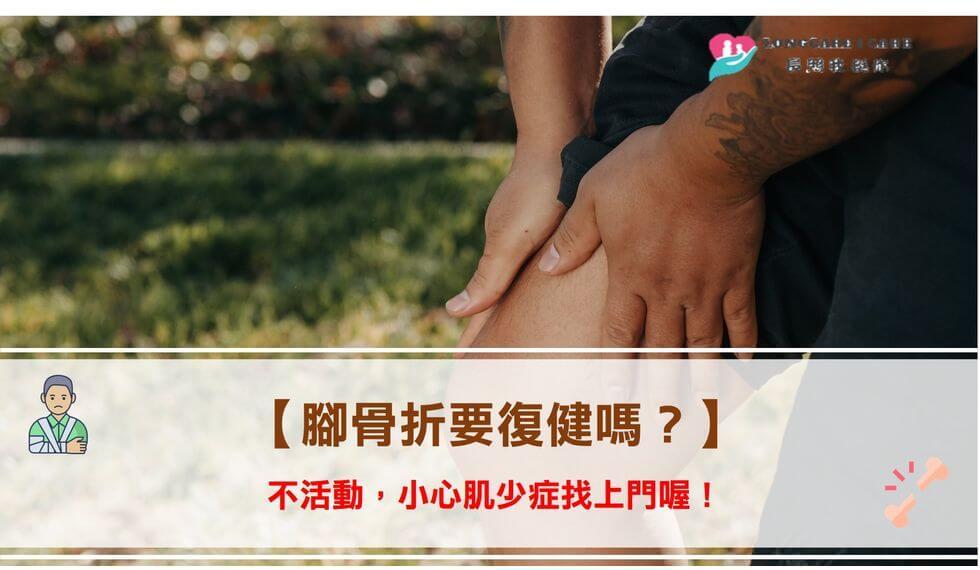 腳骨折需要復健嗎?不活動,小心肌少症找上門