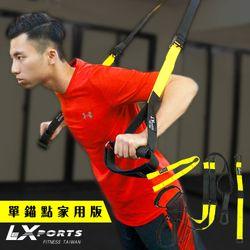 阻力式懸吊訓練繩-健身長肌力
