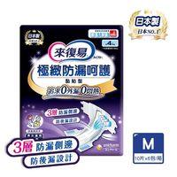 【來復易】極緻防漏呵護透氣紙尿褲(M10.L8.XL7片x 6包.箱)