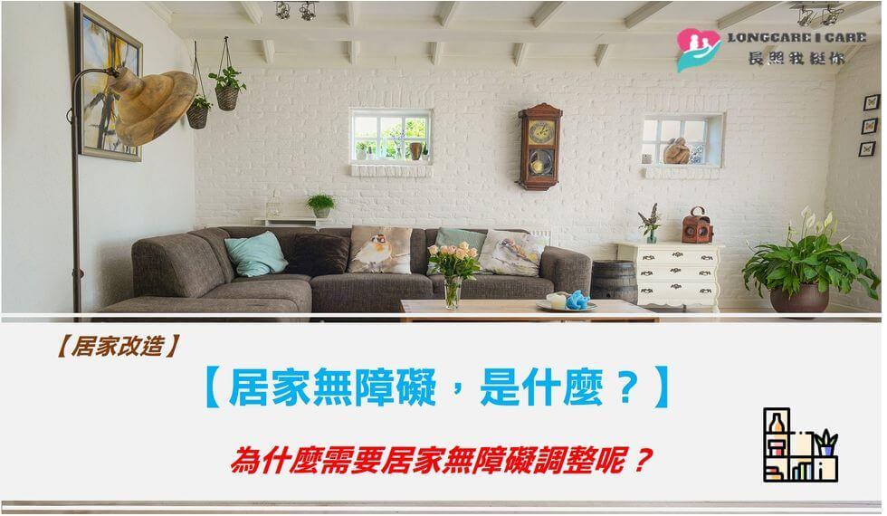【居家無障礙是什麼?】長輩為什麼需要居家無障礙調整呢?居家安全我們一起努力!