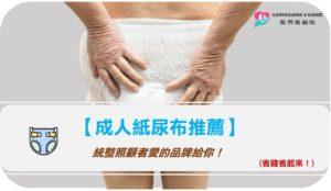 【成人紙尿布推薦】-幫你統整照顧者最愛的尿布品牌