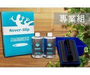 【Never-Slip】家用浴廁防滑鍍膜-磁磚專用(專業組)
