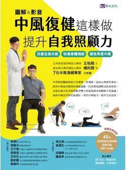 《中風復健這樣做,提升自我照顧力(圖解&影音):改善全身失能、恢復身體機能、避免再度中風》【10大中風書籍推薦!】
