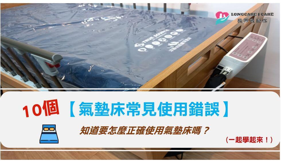 十大氣墊床常見使用錯誤-知道要怎麼正確使用氣墊床嗎?