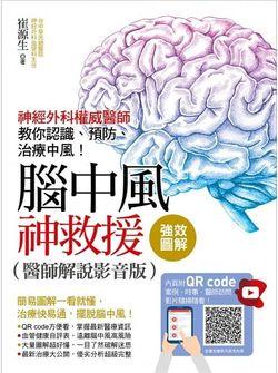 強效圖解!腦中風神救援(醫師解說影音版):神經外科權威醫師教你認識、預防、治療中風