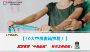 【10大中風書籍推薦!】照顧好難!推薦專業中風權威教你怎麼做.