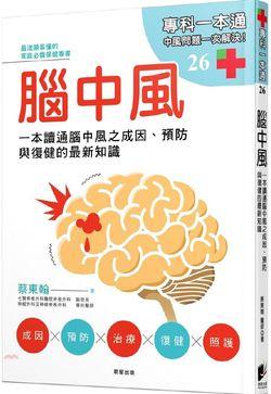《腦中風:一本讀通腦中風之成因、預防與復健的最新知識》【10大中風書籍推薦!】