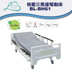 【倍愛】BL-BH61三馬達電動病床