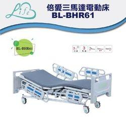 【倍愛】BL-BHR61三馬達醫療級電動病床-大心醫療器材-電動照顧床商品區