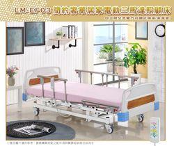 LM-EF03 三馬達照顧床